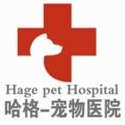 哈格宠物医院全国连锁(集团)