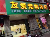广西柳州友爱宠物诊所