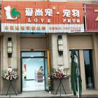 四川泸州爱尚宠生活馆