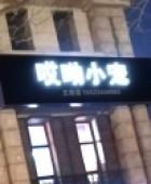 天津南开哎呦小宠