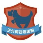 哈尔滨市王允海动物医院(道里店)