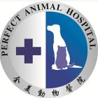 福建福州全美宠物医院