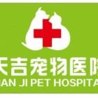 天吉宠物医院