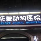 北京朝阳乐爱动物医院