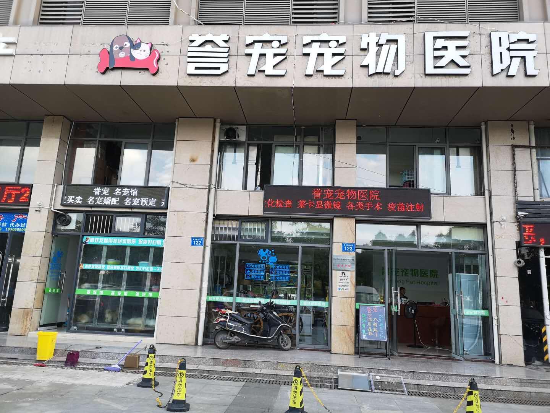 义乌市誉宠宠物医院