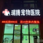 江苏无锡瑞腾宠物医院