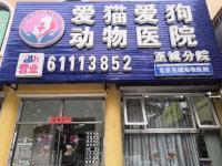 北京至诚动物医院