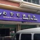 福建厦门思明区尚李宠物会所