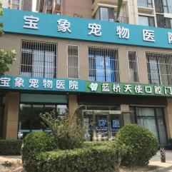 天津宝象宠物医院