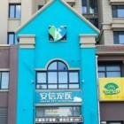 山东烟台安信宠物诊疗中心