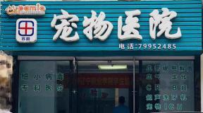 辽宁铁岭开原市苏田宠物医院