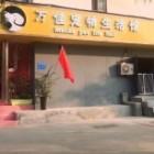 郑州市郑东新区万佳宠物生活馆