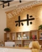 长春市二道区木卡犬屋宠物服务中心