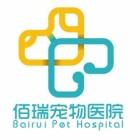 武汉佰瑞宠物医院