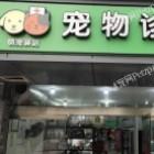江苏苏州吴江区七都镇萌宠驿站宠物诊所