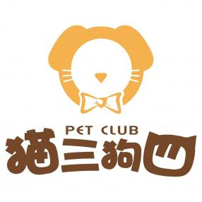 杭州猫三狗四