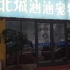 合肥北城涵涵宠物医院