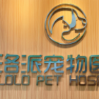 安徽省六安金寨洛派宠物医院