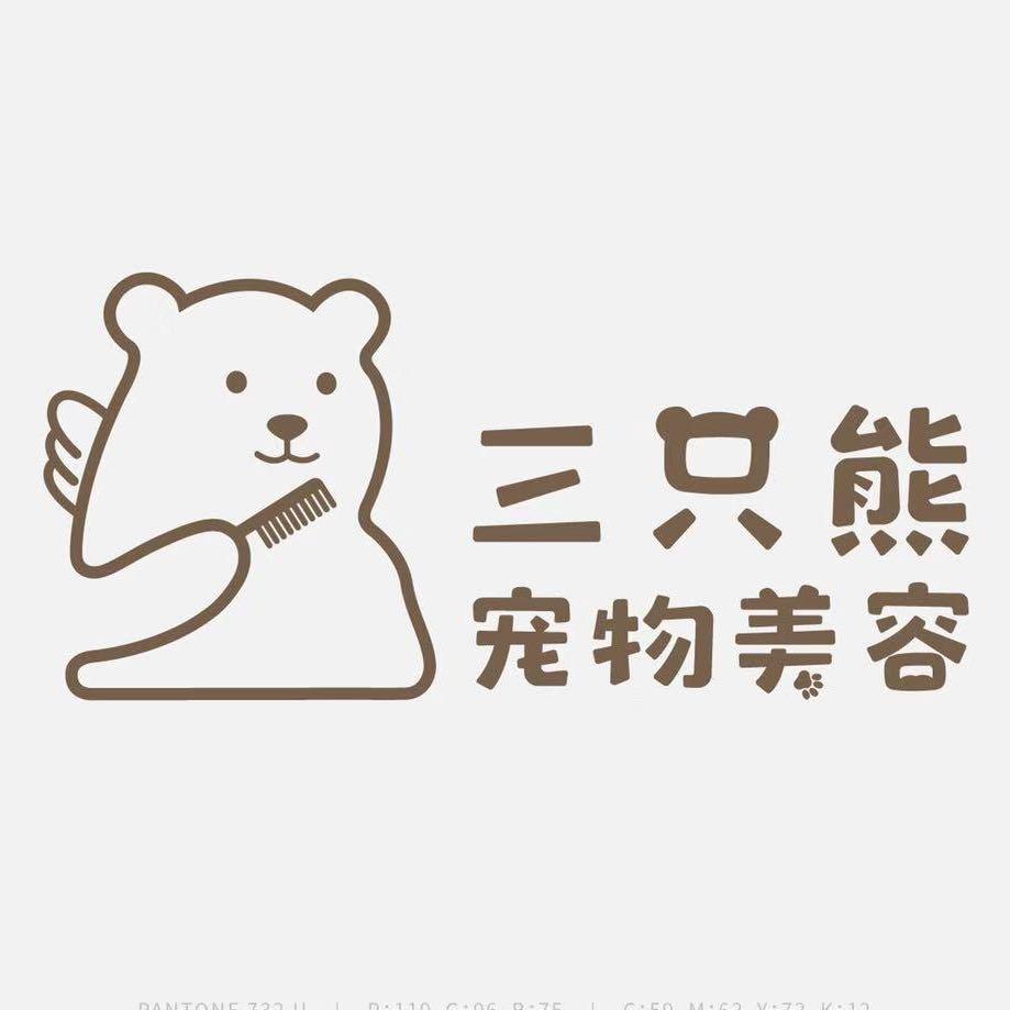 四川成都三只熊宠物美容