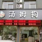 安徽亳州汤姆狗宠物中心