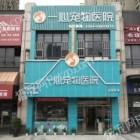 东莞市一心宠物医院有限公司