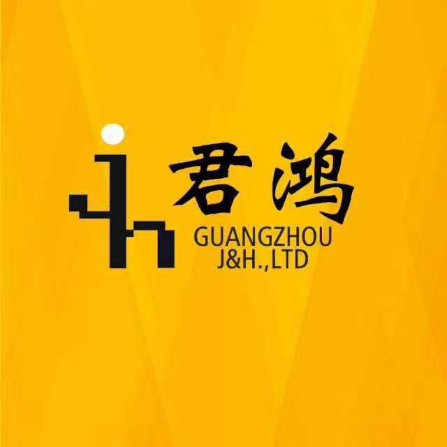 广州市君鸿贸易有限公司