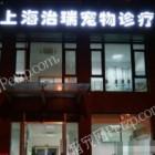 上海治瑞宠物诊所