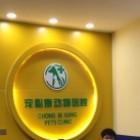 广东广州福鑫宠物医院