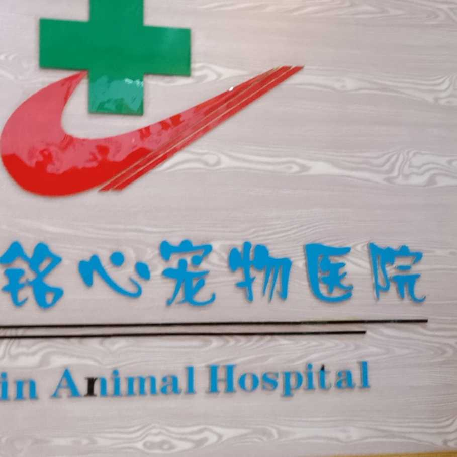 长沙市铭心宠物医院