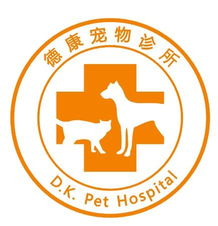 上海浦东德康宠物诊所&闵行典石宠物诊所