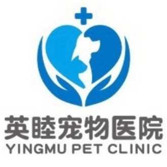 上海浦东英睦宠物医院