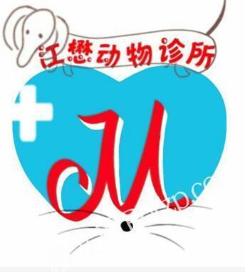 重庆江懋动物诊所有限公司