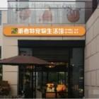 上海宝山派考特宠物生活馆