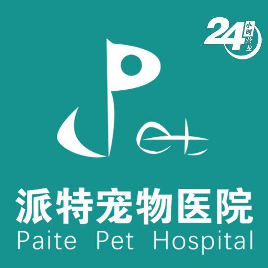 派特宠物医院