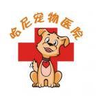 苏州哈尼宠物医院东沙湖店