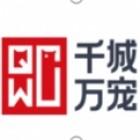 深圳市千城万宠科技有限公司
