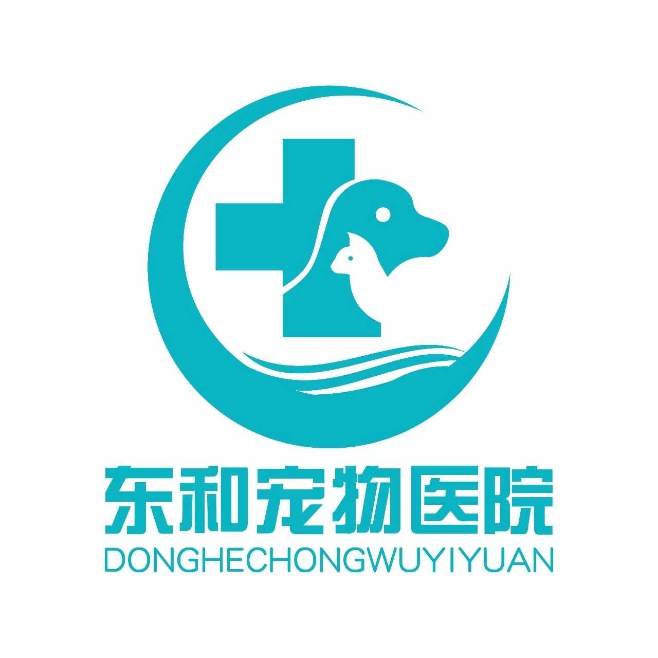 深圳东和宠物医院