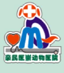 北京大兴亲民医宠动物医院