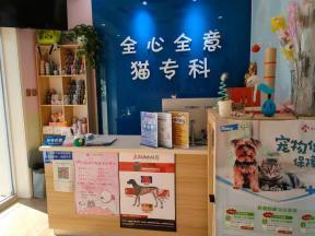 北京全心全意哈泰动物医院有限公司