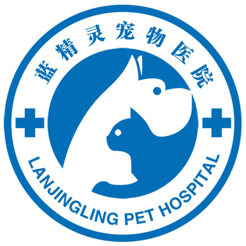 济南蓝精灵动物医院有限公司