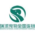 湖南瑞派华中宠物医院管理有限公司