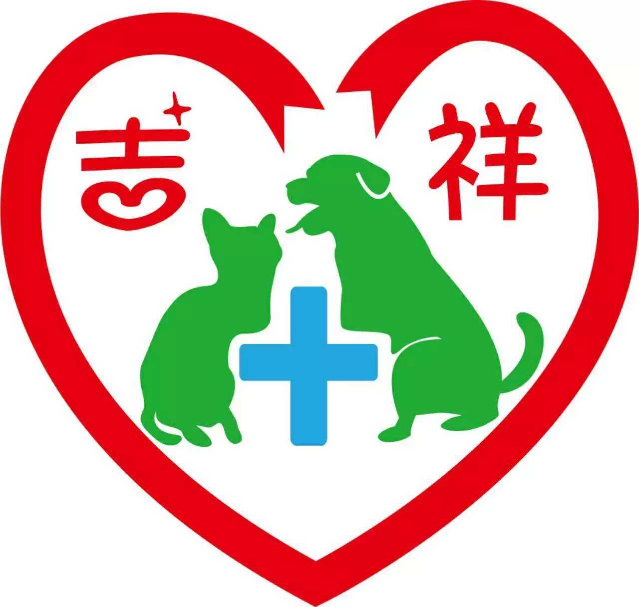 贵阳吉祥宠物医院