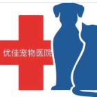 深圳市优佳宠物医院
