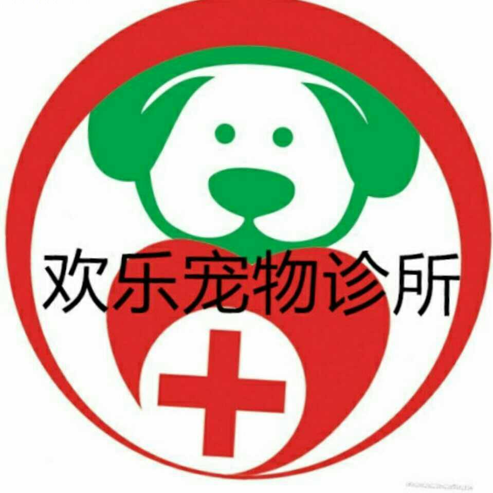 欢乐宠物诊所