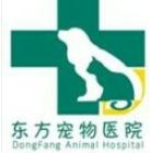 昆明东方动物医院有限公司