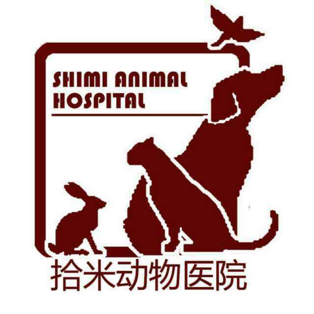 广州拾米动物医院