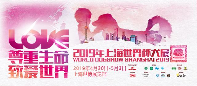 2019上海宠博会&世界杯犬展