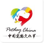 中国宠物文化节