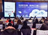 中国宠物行业新零售大会成功举办,40余位业内大咖与跨界精英碰