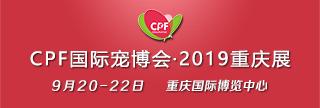 CPF宠博会2
